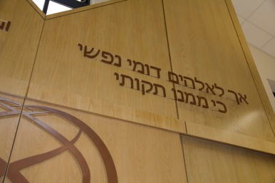 A sacred phrase intended to help worshipers reflect. It is also written in English on the other side of the sanctuary.